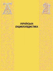 українська енциклопедистика - 2013