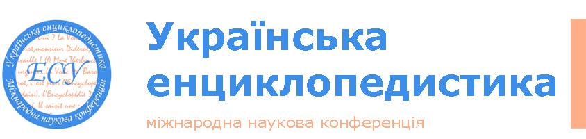 Українська енциклопедистика